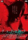 デッドクック[DVD]