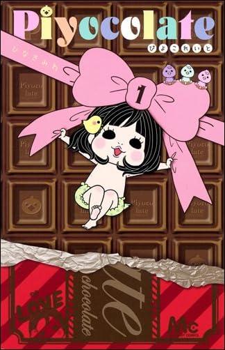Piyocolate 1  マーガレットコミックス)
