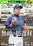 週刊ベースボール 2016年 1/18 号 [雑誌]