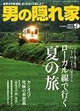 男の隠れ家 2011年 09月号 [雑誌]