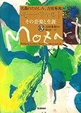 モーツァルト その音楽と生涯 第3巻 (名曲のたのしみ、吉田秀和)