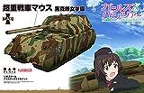 GP-24 ガールズ&パンツァー 1/35 超重戦車マウス 黒森峰女学園