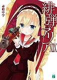 緋弾のアリアXIX 小舞曲を御一緒に (MF文庫J)