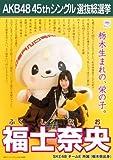 【福士奈央】 公式生写真 AKB48 翼はいらない 劇場盤特典