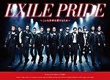 EXILE PRIDE ~こんな世界を愛するため~ (CD+DVD)
