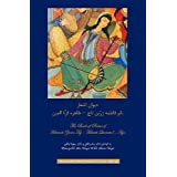 The Book of Poems of Fatemeh Zarin Taj ~ Tahirih Qurratu'l-Ayn (Persian Edition)
