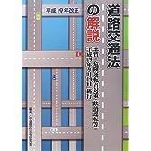 平成19年改正 道路交通法の解説 ...