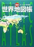 ベーシックアトラス世界地図帳 新版―世界を知ることは現代人の常識