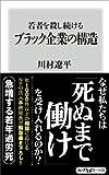 若者を殺し続けるブラック企業の構造 (角川oneテーマ21)