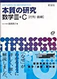 本質の研究数学III・C〈行列・曲線〉―Lectures on mathematics (New encounters with mathematics-Lectures on mathematics-)