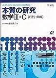 本質の研究数学III・C〈行列・曲線〉―Lectures on mathematics (New encounters with mathematics-Lectures on mathematics-)