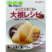 いいことずくめの大根レシピ―風邪、消化促進、むくみにいい! (角川SSCムック 毎日が発見ブックス)