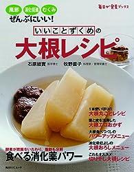 いいことづくめの大根レシピ―風邪、消化促進、むくみにいい! (角川SSCムック 毎日が発見ブックス)