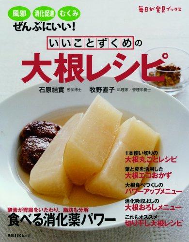 いいことづくめの大根レシピ―風邪、消化促進、むくみにいい!