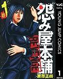 怨み屋本舗 REVENGE 1 (ヤングジャンプコミックスDIGITAL)