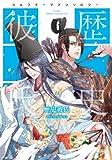 歴史彼氏―シルフテーマアンソロジー (シルフコミックス 30-2)