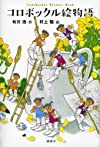 ����ܥå��볨ʪ�� (Colobockle Picture Book)