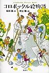 コロボックル絵物語 (Colobockle Picture Book)