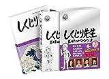 しくじり先生 俺みたいになるな! ! DVD特別版 〈教科書付〉 第4巻
