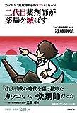 カッコいい薬剤師からのラストメッセージ 二代目薬剤師が薬局を滅ぼす (日経DI 薬剤師「心得」帳)