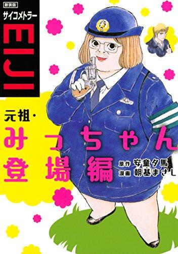 新装版 サイコメトラーEIJI 元祖・みっちゃん登場編 (週刊少年マガジンコミックス)