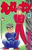 カメレオン(25) (講談社コミックス (2145巻))