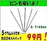 【アクセサリーパーツ・金具】 Tピン 0.7×45mm 銀色・ロジウムカラー 5g入り(約32本)が99円のサービスパック!