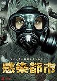 感染都市 [DVD]