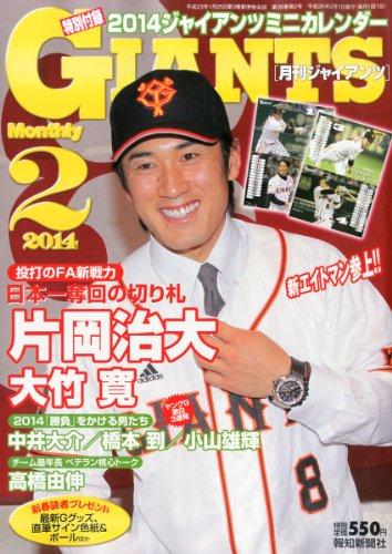 月刊 GIANTS (ジャイアンツ) 2014年 02月号 [雑誌]