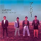 1987DX キャプテン・イヤーズ