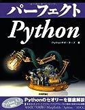 パーフェクトPython (PERFECT SERIES 5) [大型本] / Pythonサポーターズ (著); 技術評論社 (刊)
