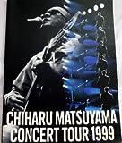 松山千春 コンサート・ツアー 「 俺の人生'99 」 パンフレット