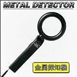 防犯に、紛失物の捜索に★金属探知器MD-300★ランプと音、バイブで探知確認!