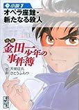 小説 金田一少年の事件簿(1) (講談社漫画文庫)