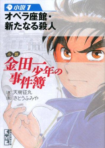 小説金田一少年の事件簿