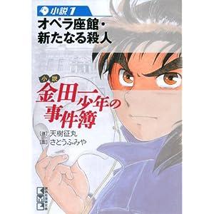 小説 金田一少年の事件簿(1) (講談社漫画文庫 さ 9-48)