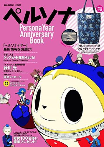 ペルソナ Persona Year Anniversary Book (e-MOOK 宝島社ブランドムック)