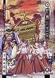 朝霧の巫女 6 (ヤングキングコミックス)