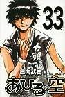 あひるの空 第33巻 2011年10月17日発売