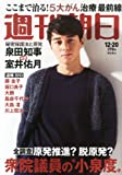 週刊朝日 2013年 12/20号 [雑誌]