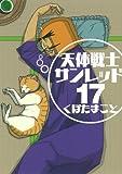 天体戦士サンレッド(17) (ヤングガンガンコミックス)