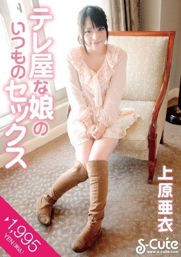テレ屋な娘のいつものセックス 上原亜衣 S-Cute [DVD]