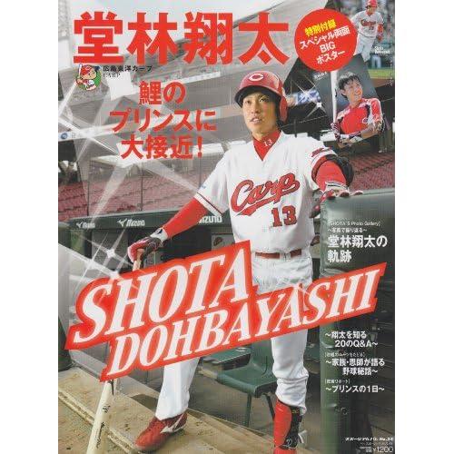 堂林翔太―ファンが待ち望んだ鯉のプリンス (スポーツアルバム No. 34)