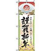 のぼり旗「謹賀新年」 5枚セット