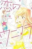 恋のウニフラ(1) (講談社コミックスキス)