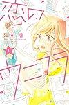 恋のウニフラ(1) (KC KISS)