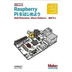 Raspberry Pi���͂��߂悤 (Make: PROJECTS)