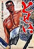 とせい 1‾任侠書房 (マンサンコミックス)
