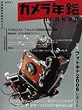 カメラ年鑑 (2007) (Nippon Camera Mook)