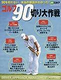 ゴルフ90切り大作戦